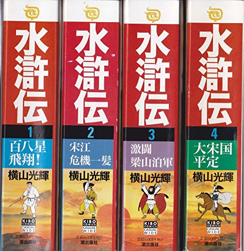 水滸伝 (希望コミック カジュアルワイド) コミック 1-4巻セット (KIBO COMICSカジュアルワイド) - 光輝, 横山