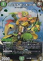 デュエルマスターズ DMRP16 秘4/秘15 スパダチ モンキッドR (R レア) 百王×邪王 鬼レヴォリューション!!! (DMRP-16)