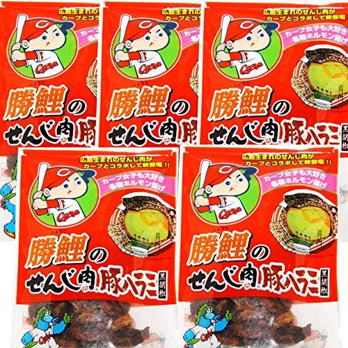広島名産 カープ 勝鯉のせんじ肉豚ハラミ黒胡椒 5袋セット(65g×5) ホルモン珍味 せんじがら 広島東洋カープ ポストお届け便