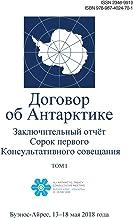 Заключительный отчёт Сорок первого Консультативного совещания по Договору об Антарктике. Tом I (Russian Edition)