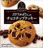 森永製菓 ステラチョコチップクッキー 5枚×6箱