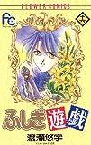 ふしぎ遊戯(16) (フラワーコミックス)