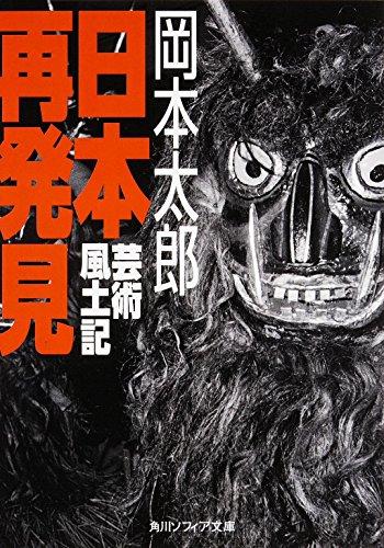日本再発見 芸術風土記 (角川ソフィア文庫)の詳細を見る