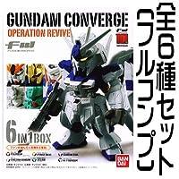 FW GUNDAM CONVERGE OPERATION REVIVE(ガンダムコンバージ オペレーションリバイブ) 【全6種セット(フルコンプ)】