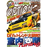 Option2 (オプション2) 2007年 12月号 [雑誌]