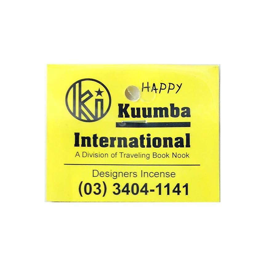 ライオン音楽を聴く山岳KUUMBA INTERNATIONAL クンバ インターナショナル incense MiniStick