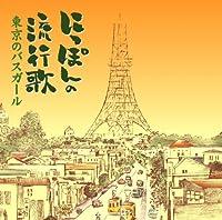 にっぽんの流行歌―3 東京のバスガール