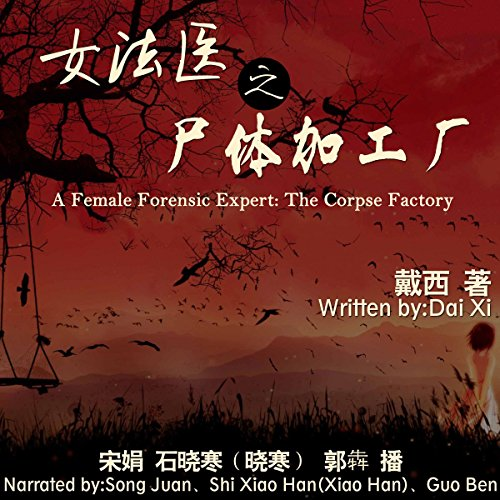 女法医之尸体加工厂 - 女法醫之屍體加工廠 [A Female Forensic Expert: The Corpse Factory] audiobook cover art