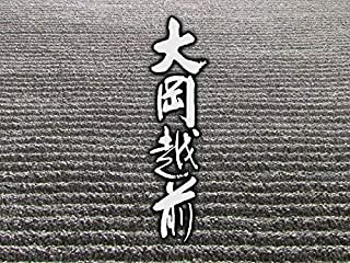 大岡越前(NHKオンデマンド)