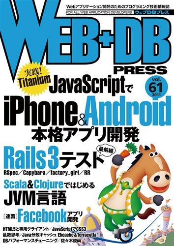 WEB+DB PRESS Vol.61の詳細を見る