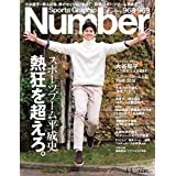 Number(ナンバー)968・969号「スポーツブーム平成史 熱狂を超えろ。」 (Sports Graphic Number(スポーツ・グラフィック ナンバー))