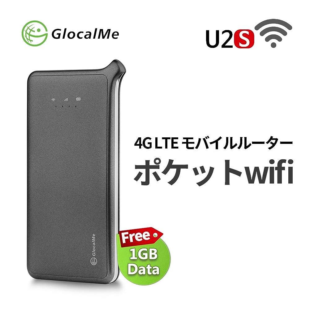 苦しめる対処キノコGlocalMe U2S モバイル Wi-Fi ルーター 1.1ギガ分のグローバルデータパック付け 高速4G LTE ポケットwifi simフリー 世界100国?地区以上対応 フリーローミング (グレー)