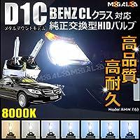 メルセデス ベンツ CLクラス W216(前期・後期) 対応 ヘッドライト HID バルブ 純正 Lowビーム 交換用 8000k【メガLED】
