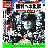 戦争映画 パーフェクトコレクション 勝利への出撃 DVD10枚組 ACC-076