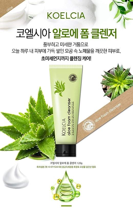 大学生マントルカポックKOELCIA Aloe Foam Cleanser 120gl/Korea Cosmetics