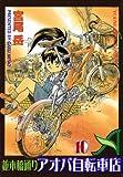並木橋通りアオバ自転車店 10巻 (ヤングキングコミックス)