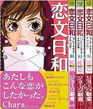 恋文日和 コミック 全3巻完結セット(講談社コミックスフレンド )