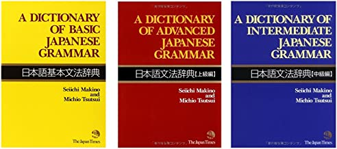 A Dictionary of Japanese Grammar for Learning Language 3- BOOK Bundle Set , Basic , Intermediate , Advanced - Japan Import
