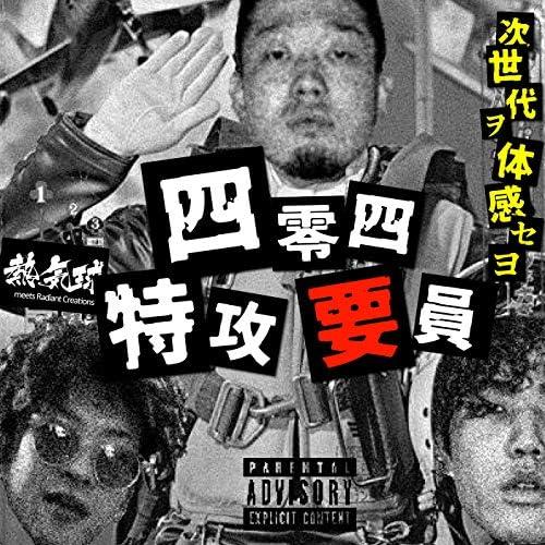 Netsukikyu feat. Gym Coupy, ok yoyou & Glocky