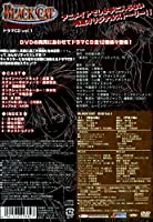 BLACK CAT 1巻 アニメイト限定版 ドラマCD BLACK CAT Vol.1付き