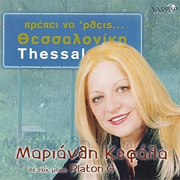 Prepi na rthis Thessaloniki