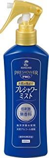 KINCHO プレシャワー お肌の虫除けスプレー 無香料 200ml 保存料無添加