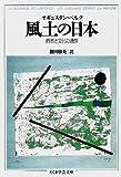 風土の日本―自然と文化の通態 (ちくま学芸文庫)