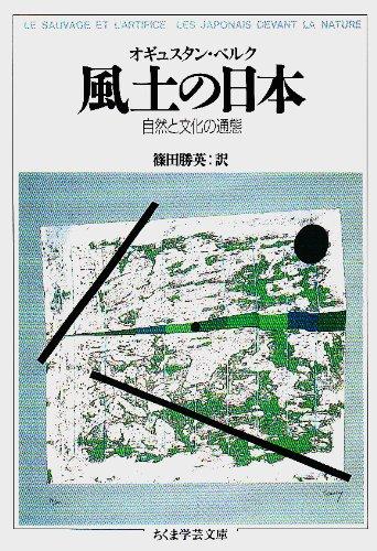 風土の日本―自然と文化の通態 (ちくま学芸文庫)の詳細を見る