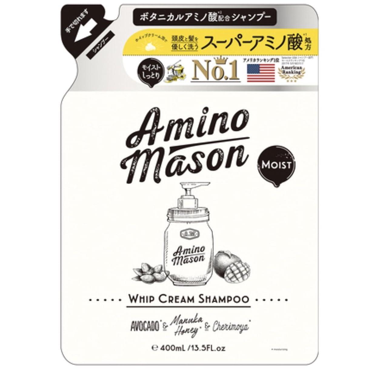 とても多くの摂氏度アームストロング【大人気】 ステラシード アミノメイソン モイスト ミルククリーム トリートメント 400ml(詰め替え)