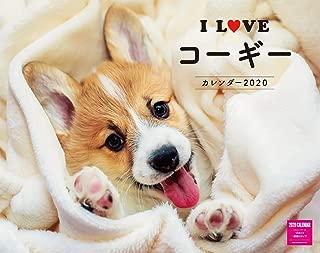 カレンダー2020壁掛け I LOVE コーギー カレンダー2020(ネコ・パブリッシング) ([カレンダー])
