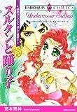 スルタンと踊り子 (エメラルドコミックス ハーレクインシリーズ)