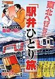 駅弁ひとり旅 がんばっペ東北編 (アクションコミックス(COINSアクションオリジナル))