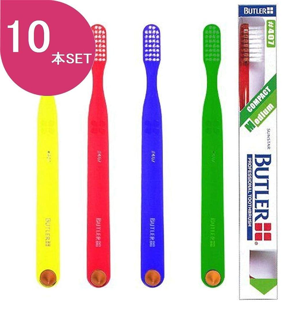 争いに対応会計士バトラー 歯ブラシ 10本 #407