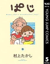 ぱじ 5 (ヤングジャンプコミックスDIGITAL)
