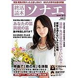 終活読本 ソナエ vol.3 2014年冬号 (NIKKO MOOK)