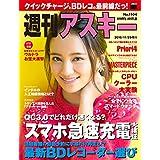 週刊アスキー No.1104 (2016年11月29日発行) [雑誌]