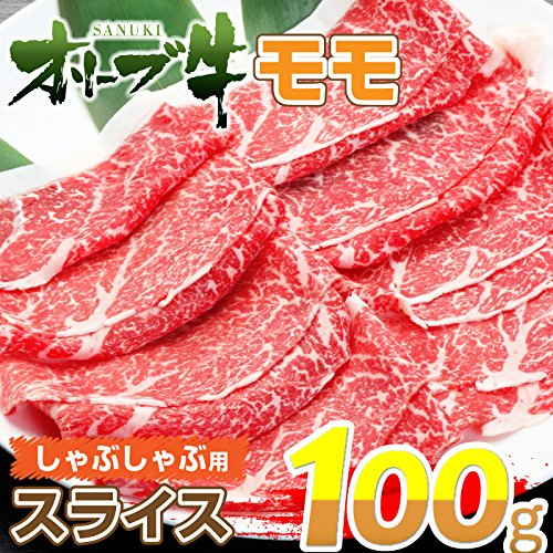 追加肉-讃岐牛赤身モモしゃぶしゃぶ(100g)《*冷凍便》