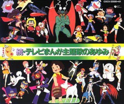 Zoku TV Manga Themasong No Ayumi (Original Soundtrack) [Import]