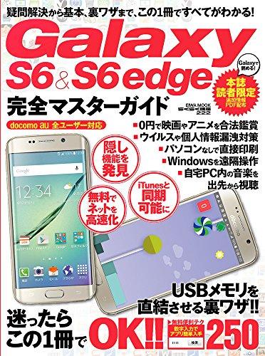 GalaxyS6&S6edge完全マスターガイド (英和ムック)