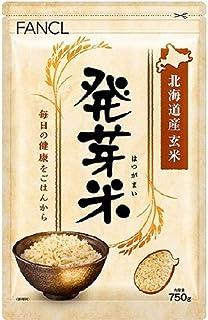 FANCL 発芽米 750g ×8袋