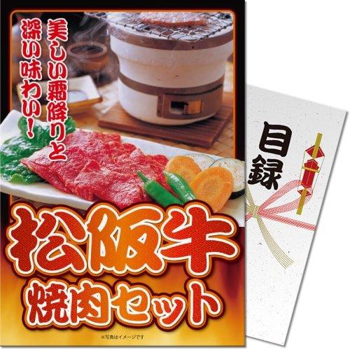 【パネもく! 】松阪牛焼肉セット300g(目録・A4パネル付)