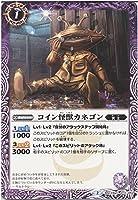 【シングルカード】コイン怪獣カネゴン(BSC24-013) - バトルスピリッツ [BSC24]コラボブースター【ウルトラ怪獣超決戦】 (C)
