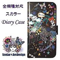 ScoLar スマホカバー スマホケース 手帳型 ブラック  ARC1-notebook-SO-02G-60154-all
