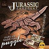 【ホワイトデー】恐竜のチョコレート ジュラシックショコラ ジグソーパズル(ステゴサウルス) [恐竜 おもしろチョコレート]