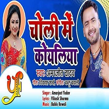 Choli Mein Koyaliya - Single
