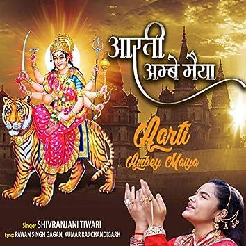 Aarti Ambey Maiya
