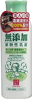 ユゼ 無添加植物性乳液 150ml