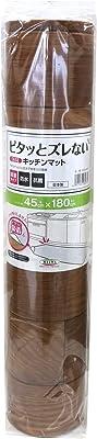 明和グラビア キッチンマット ダークブラウン 45×180cm