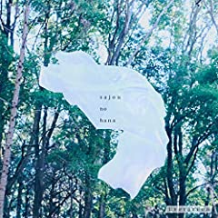 sajou no hana「Evergreen」の歌詞を収録したCDジャケット画像