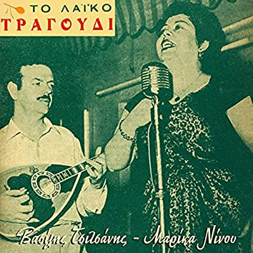 To Laiko Tragoudi: Marika Ninou, Vasilis Tsitsanis